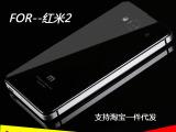 红米2钢化玻璃后盖红米2A手机壳红米2手机保护壳套红米2金属后盖