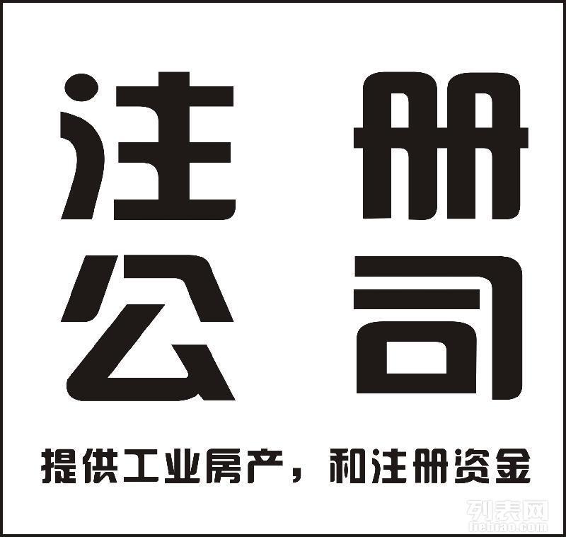 江东新老公司审计增资验资一般纳税人申请 注销 变更