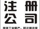 江北办理劳务派遣许可证 代理记账 垫资增资