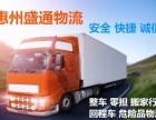惠州到宁波物流公司/特快专线/整车零担/天天发车-盛通信赖