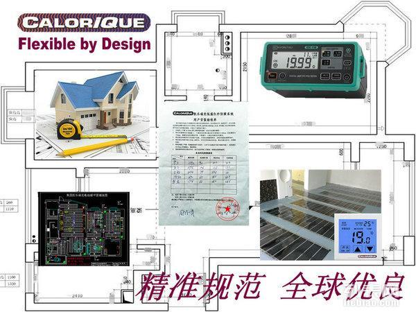 郑州电地暖公司 电地暖安装 凯乐瑞克始于1970