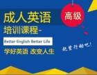 虎门成人英语口语培训哪里专业美孚国际英语 !