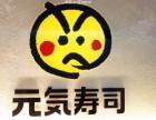 万元加盟元气寿司店 致富奔小康加盟选元气寿司!