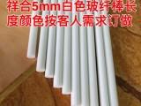帐蓬玻璃纤棒 玩具碳纤轴 玻璃纤维管 高弹性优质玻璃纤维棒
