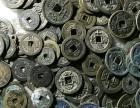 天水收藏,老麻钱,钱币,一二三版币,纪念钞币,银元等古钱