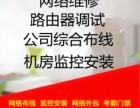 广州厂房仓库店铺商场海康萤石大华乐橙摄像头上门安装监控