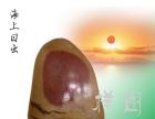 黄河奇石海上日出