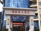 福莱春大酒店