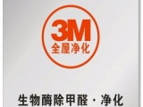 3M生物酶加盟 清洁环保 投资金额 1-5万元