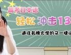 南京秦淮日语N4培训留学班