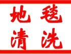 上海地毯清洗-静安区地毯清洗-水磨石清洗打蜡-地板清洗打蜡