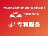 北京專利代理公司 北京專利變更 專利實施許可