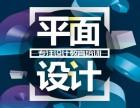 上海平面设计培训 懂创意设计 高薪在向你招手
