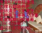 南京专业洗地毯公司,石材翻新公司,水磨石打磨公司,清洁地毯