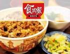 上海食其家加盟费多少