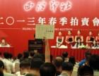杭州西泠拍卖公司2018年春拍什么时侯举行拍卖会