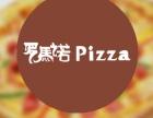 罗马诺pizza加盟费用 加盟方式