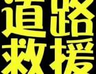 潍坊市区及周边汽车救援搭电换胎送油电瓶脱困拖车快修