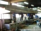 番禺区油烟机清洗公司专业大型油烟机清洗