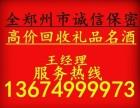 郑州市高价回收礼品 烟酒 虫草购物卡
