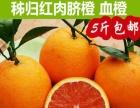 招血橙代理;正宗三峡秭归血橙;带叶无打蜡;纯天然