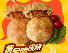 黄金脆皮烧饼,新品特色小吃加盟,成本低见效快