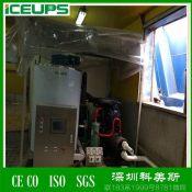 在中国买船上制冰机只找科美斯傅经理 海水制冰机
