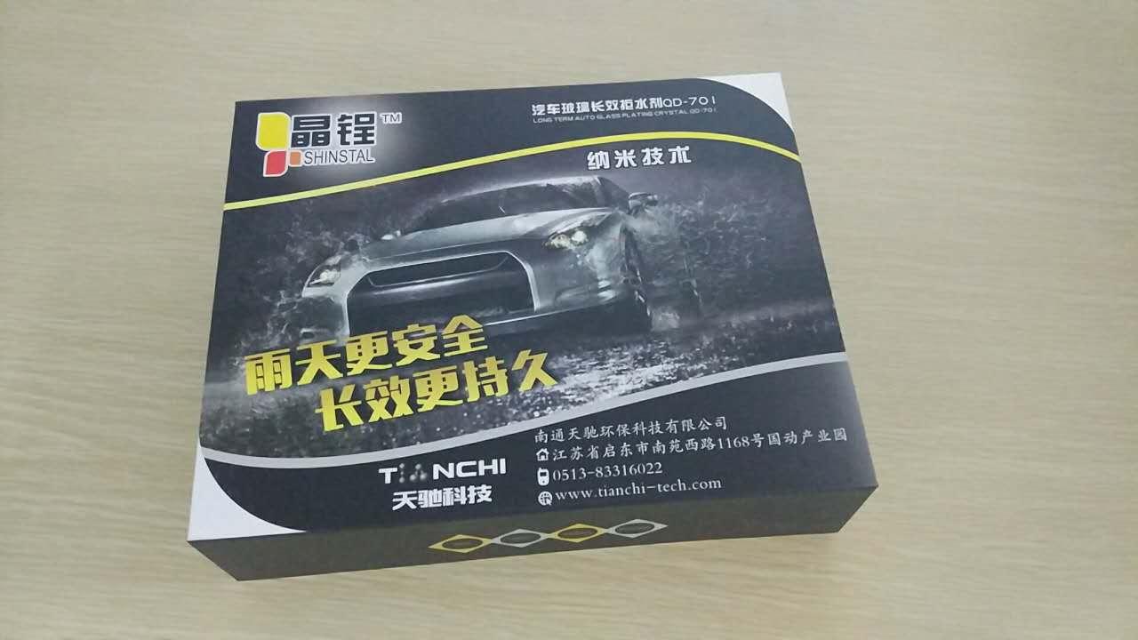 江苏好用的汽车玻璃纳米拒水剂【供应】——汽车玻璃防雨剂厂家