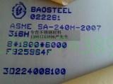 售张家港304H不锈钢板,316H不锈钢板 316不锈钢板
