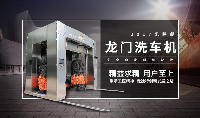 上海凯萨朗全自动洗车机