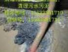 唐山迁安县清理淤泥污泥清理管道清洗清理化粪池3801310