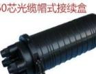 高价回收光纤光缆熔接机,出售各种光缆。