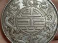 古玩古董银元古币全国首家 面对面当日成交