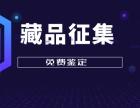 北京光绪元宝四川省造正规的公司