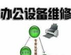 唐山修诚科技打印机 复印机维修中心(一站式服务)