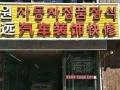 转让河南区 河南警察公寓门市 喷漆美容店