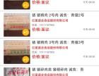 济南冻品冻货交易平台