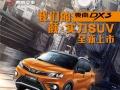 颜•实力SUV东南DX3许昌站即将炫酷上市