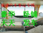 客车)厦门到淮北直达汽车(发车时间表)几小时到+票价多少?