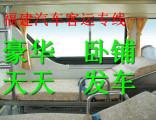 客车)漳浦到晋州直达汽车(发车时间表)几小时到+票价多少?