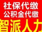 办理重庆社保,代办企业社保,重庆智派代理公司