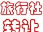 急转北京国际旅行社 出境社转让