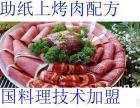 韩国烤肉加盟韩国自助纸上烤肉技术配方培训加盟