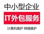 天津企业IT外包服务
