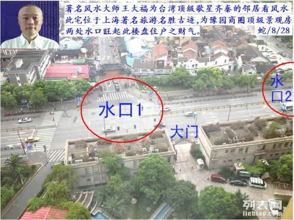 别墅风水选址布局服务:上海实力派风水大师王大福