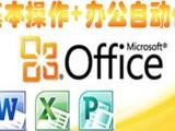 临沂办公软件培训,excel培训机构