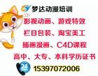杭州下沙动漫高薪就业班