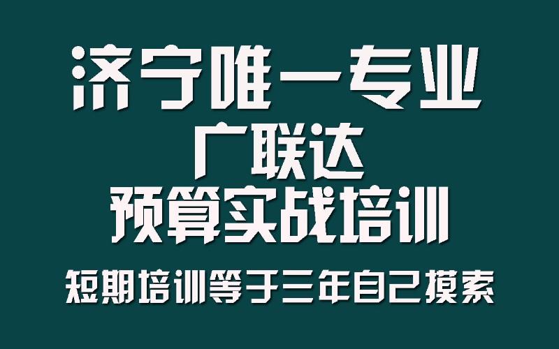 济宁广联达培训2018广联达预算造价实战高级培训班