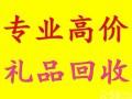 购物卡回收一般几折 杭州哪里有回收购物卡的
