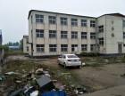 占地20亩 带办公楼 可建厂房或仓库 可租可售